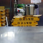 丸一 - 染谷製麺の麺箱