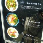 SOBA DINING QUATTRO(ソバダイニング クワトロ) - 外にあった立看板