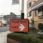 ロイヤルホスト 平野店 -