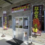 浪江焼麺太国アンテナショップ - 浪江焼麺太国アンテナショップ