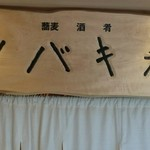 ソバキチ 金山店 -