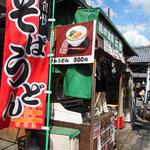 豆腐茶屋 嵯峨豆腐 三忠 - バス通り沿いにある