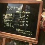 うかい亭 一花 - ランチメニューの看板【その他】