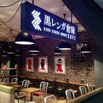 黒レンガ倉庫Cafe - 黒レンガ倉庫Cafe