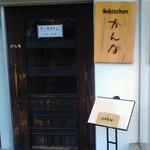 和kitchen かんな - お店は2階です☆ランチタイム越えててもかき氷は注文出来るそうです