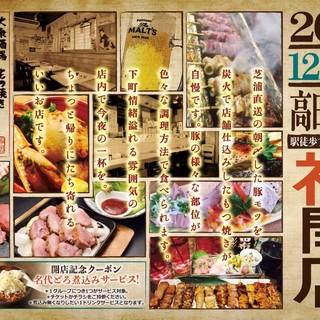 おとんば新店舗開店!!高田馬場に上陸!!