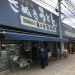 日の出製麺所 - 普段は地元民も多い\( 'ω')/
