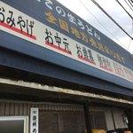 日の出製麺所 - 贈答されたいな( ˊ̱˂˃ˋ̱ )