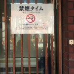 はってん食堂 - 11時~14時は「禁煙」よぉーー、禁煙タイム以外でも気は使ってね…