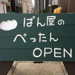 ぱん屋のぺったん - ぱん屋のぺったん