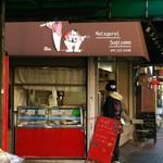 杉山牛肉店 - なんと、ここがお店です~