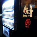 豚の骨 - 知る人ぞ知る自動販売機です。 横には豚の骨って。 そして無鉄砲って。 ブラック自動販売機です。 こんな自動販売機は無いですよ。(笑) 中身は1種類のみです。 何が入っているかって、それは、自分で行って