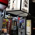口福家 HANARE -