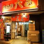 味の札幌 大西 - お店 外観