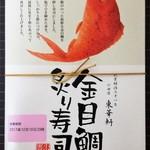 77843048 - 金目鯛炙り寿司 1250円