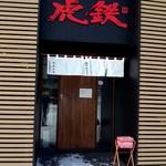 麺や 虎鉄 - 入口