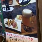 PIZZERIA&串BAR くま食堂 - ちょい呑みセット掲示