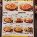 からめ亭 - メニュー2 2017/12/09