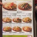 からめ亭 - メニュー3 2017/12/09