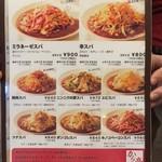 からめ亭 - メニュー4 2017/12/09