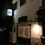 酒処 蔵 - お店