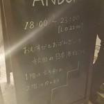 おむすびスタンド ANDON - おむすびとおばんざいを秋田の日本酒でどうぞ