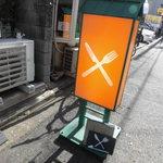 木村洋食店 - 看板