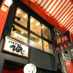 名古屋もつ焼き ひとすじ - ひとすじ提灯が目印入口2F 大須ランチ restaurants