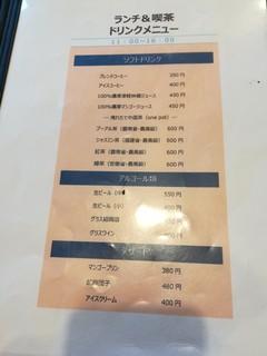 中国料理 甜甜酒楼 - ランチメニュー③