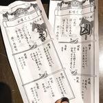 裏天王寺 肉寿司 - お箸に巻かれてる『おみくじ』!       これ楽しかったー(笑)