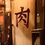 裏天王寺 肉寿司 - 『肉』扉からはいったよ!ʬʬʬ