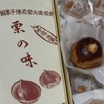 大本製菓舗 - お店の方オススメの栗の味。