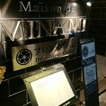 メゾン ド ミナミ -
