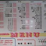 中華料理 タカノ - メニュー