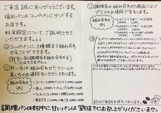 福田パン - 仕様書。