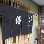 手打ちうどんの店倭 - 阪神西元町駅から徒歩3分、JR神戸駅からでも5分程の、手打ちうどんのお店です(2017.12.12)