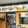 上田からあげセンター