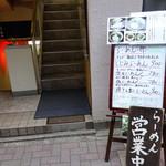 らーめん一郎 - 地上の入口付近