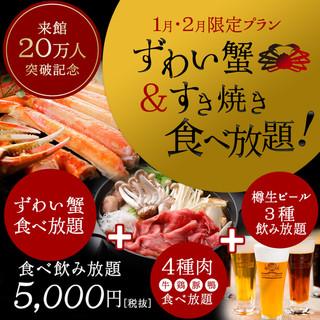 1・2月限定!ズワイガニ&すき焼き&世界のビール食べ飲み放題