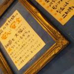 かき殻荘 - 安心安全宣言