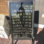 醸しや 大澤 - ランチの看板【外観】