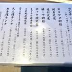 醸しや 大澤 - ランチメニュー【メニュー】