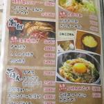 炭火焼炭○ - メニュー3