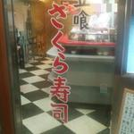 立喰 さくら寿司 - 入り口