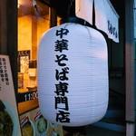 元祖敏々亭 びんびん - 中華そば専門店です。
