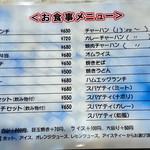 77879863 - お食事メニュー