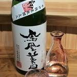 鮨ななお - 鳳凰美田 剱 辛口純米酒 600円