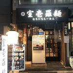 室壱羅麺 - 外観