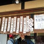 三溪園茶寮 - メニュー