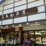 三本松茶屋 - 此方はお土産だけです